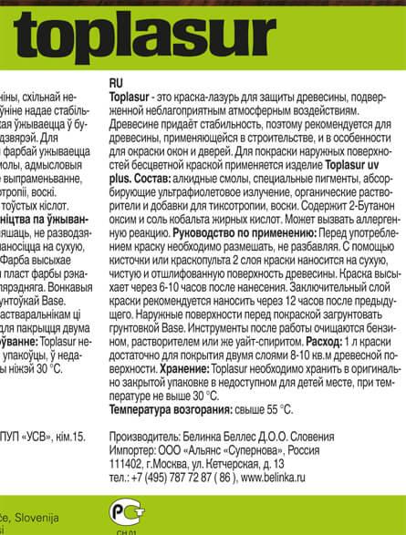 TOPLASUR 1L RUSKI.XP